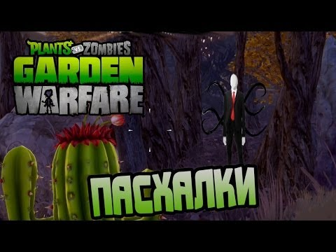 Пасхалки Plants vs Zombies: Garden Warfare - СЛЕНДЕР! [Easter Eggs]
