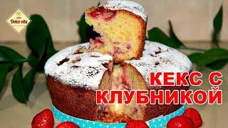 Простой летний пирог с клубникой. Клубничный пирог в духовке. Клубничный кекс. Моя Dolce vita