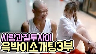 윽박::세야X킹기훈 [레이싱모델 이은혜] 사랑과 질투사이 3부 (eugbak & Seya & King Ki-Hun & Lee Eun Hye)