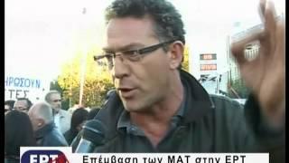 07.11.13 Ο Kώστας Αρβανίτης(Δημοσιογράφος ΕΡΤ) για την Επέμβαση των ΜΑΤ στην ΕΡΤ