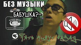 PHARAOH & Boulevard Depo - 5 Минут Назад (без музыки/WITHOUTMUSIC)