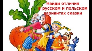 Сказка Репка на польском языке.Bajka Rzepka po polsku.