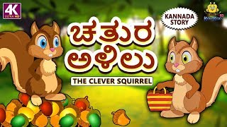 Kannada Moral Stories for Kids - ಚತುರ ಅಳಿಲು | The Clever Squirrel | Kannada Fairy Tales | Koo Koo TV