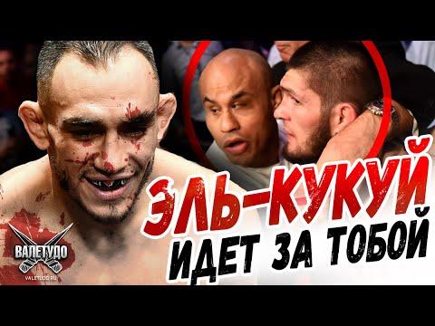 Отмена UFC 249 - это поражение Хабиба   Гэтжи должен был убрать Фергюсона