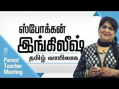 Spoken English Through Tamil | Parent Teacher Meeting | Learn English Grammar