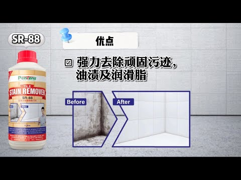 SR-88 CONCENTRATED TILE STAIN REMOVER