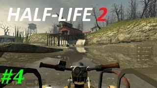 half Life 2. Глава 4. Водная преграда. Прохождение