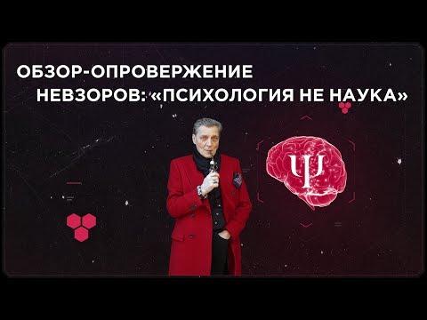 """Обзор-опровержение: А.Г. Невзоров """"Психология не наука"""""""