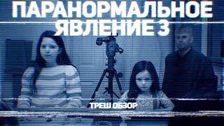 Паранормальное Явление 3 - ТРЕШ ОБЗОР на фильм