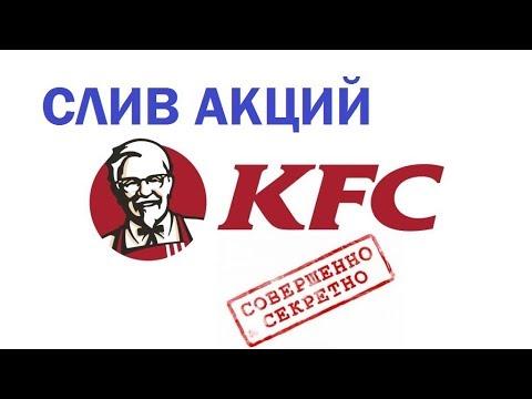 Секретные акции KFC до конца года/сумасшедшие среды в Kfc/5050