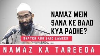 Namaaz main Sanaa ke baad kya Padhe | Abu Zaid Zameer