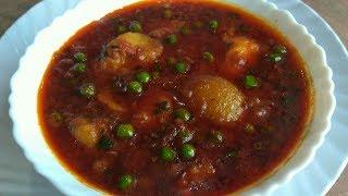 Aloo Matar Curry Recipe-अगर ऐसे बनाएंगे आलू मटर की सब्ज़ी तो खाते ही रह जाएंगे-Matar Batata Bhaji