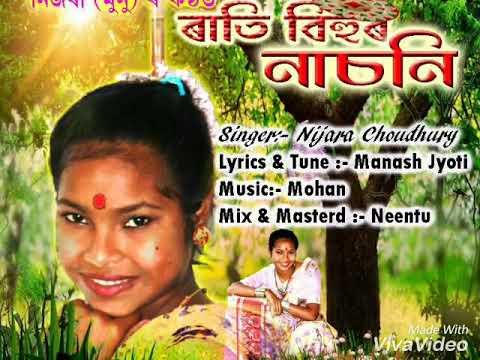 Rati Bihu Nasoni.assamese Letest Song.singer Nijara Choudhury-lrics& Tune :-manash Jyoti