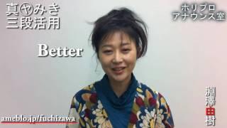 自己紹介 淵澤由樹 ameblo.jp/fuchizawa facebook.com/freeannouncer 是...