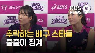 """'학폭' 송명근 출전정지 징계…흥국생명 """"내일 징계"""" / KBS 2021.02.14."""