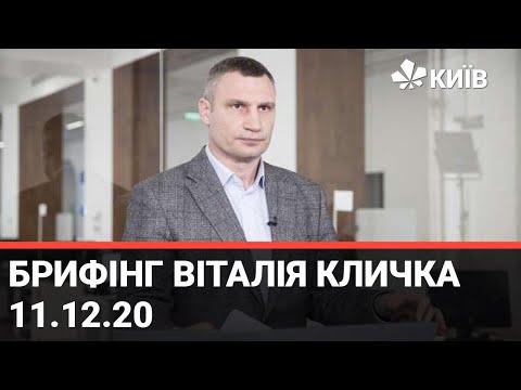 Телеканал Київ: Онлайн-брифінг Віталія Кличка - 11.12.20