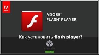 Как установить флеш плеер (Adobe Flash Player)
