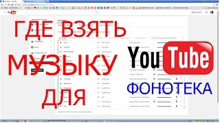 Где взять музыку для видео Ютуб бесплатно?/Фонотека YouTube(Где взять музыку для видео Ютуб бесплатно?/Фонотека YouTube - https://youtu.be/Ie2Q4TkP1aU В моих видео вы увидите как монети..., 2016-02-12T13:45:18.000Z)