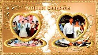 Поздравление с Днем свадьбы - 5 лет. Слайд-шоу на заказ