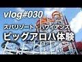 スパリゾート・ハワイアンズ「ビッグアロハ」体験!