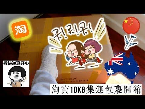 10KG Taobao Stationery HAUL // 淘宝集运澳洲包裹 · 文具购物分享 // theLittleSarah