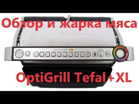 Обзор Электрогриль Tefal жарим мясо на#OptiGrillTefal+XL#обзорTefal#готовим#жаримМясо#