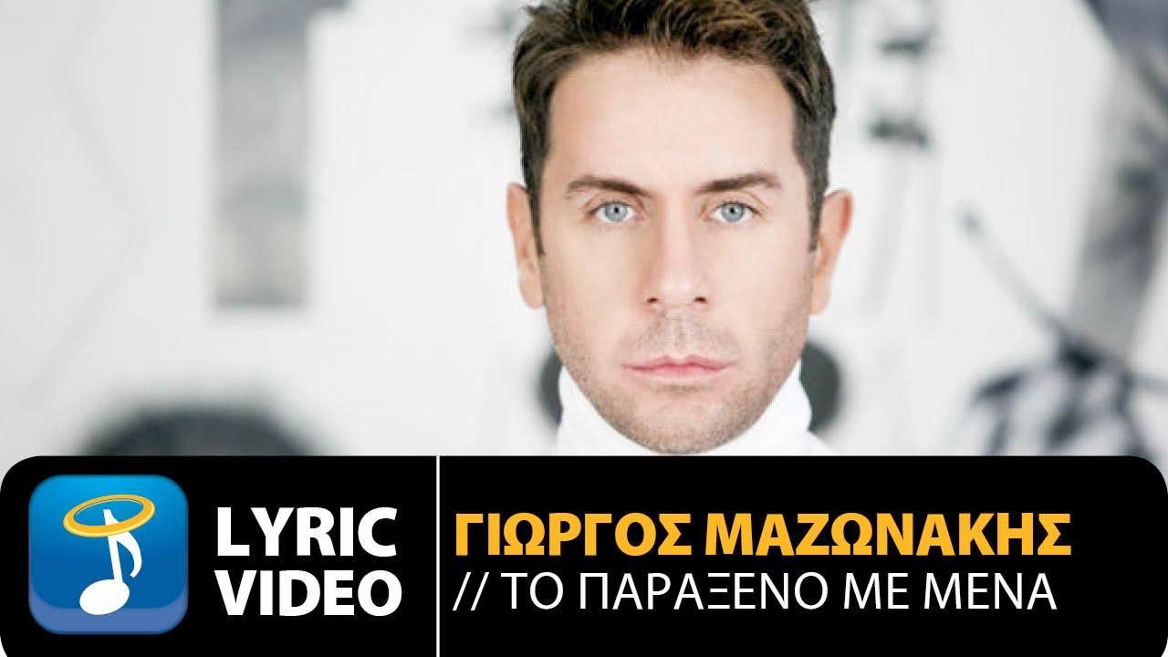 -to-paraxeno-me-mena-official-lyric-video-hd-heaven-music
