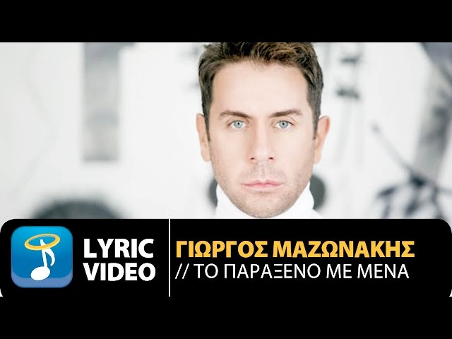 ??????? ????????? - ?? ???????? ?? ???? | To Paraxeno Me Mena (Official Lyric Video HD)