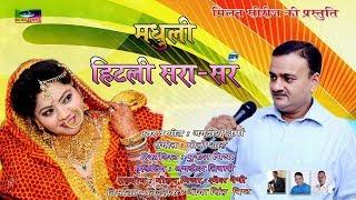 Latest Uttarakhandi Song 2018 # मधुली हिटली सरा सर # Madhuli Hitali Sara Sar # Jagdish Sharma