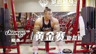 Meet the Largest Chinese Bodybuilder | Chenhui Lu (with English subtitle) | 鹿晨辉 2018 健美黄金赛冠军纪录片