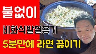 불없이 청국장 라면요리 라면맛있게 끓이는방법 #비화식백…