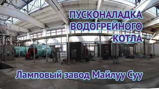 Автомитизация водгрейного котла ламповый завод Майлуу Суу