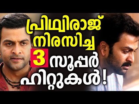 Three superhit films that Prithviraj...