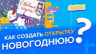 Уроки по Scratch. Новогоднее поздравление в Scratch| Делаем новогоднюю открытку в Скретче