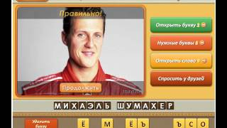 Игра Угадай личность Одноклассники как пройти 500, 501, 502, 503, 504, 505 уровень, ответы.