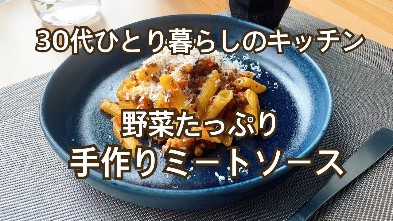 【30代ひとり暮らしのキッチン】musicalog vol.11 野菜たっぷり手作りミートソース