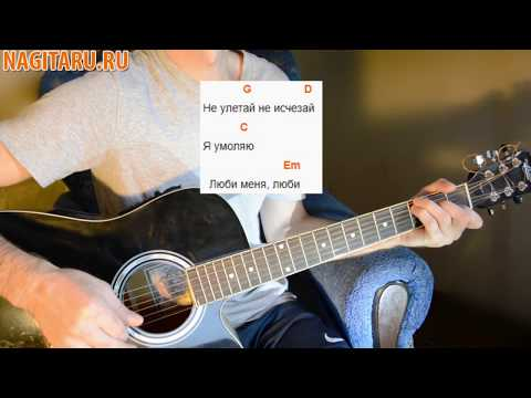 "Гречка - ""Люби меня люби"". Легкие аккорды и разбор   Песни под гитару - Nagitaru.ru"