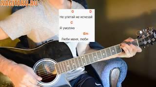 "Download Гречка - ""Люби меня люби"". Легкие аккорды и разбор   Песни под гитару - Nagitaru.ru Mp3 and Videos"