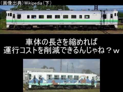 迷列車で行こう 北海道編 ~不運の気動車キハ130形~