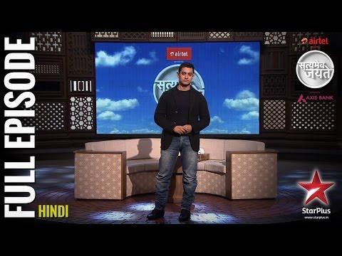 Satyamev Jayate Season 2   Episode 1   Fighting Rape   Full episode (Hindi)