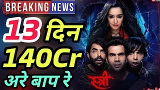 Stree 13th Day Box Office Collection | Total Worldwide Collection | New Record