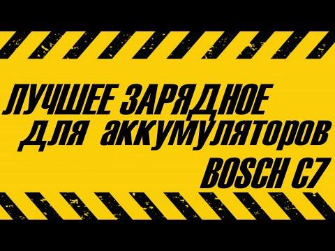 Лучшее зарядное для аккумуляторов мотоцикла машины мопеда BOSCH C7