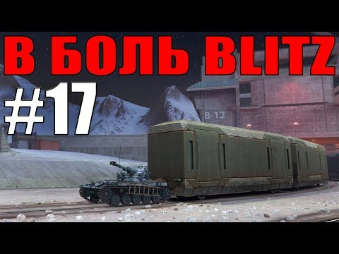 World Of Tanks BLITZ - Breaking Bad №17 /// by KRUPA