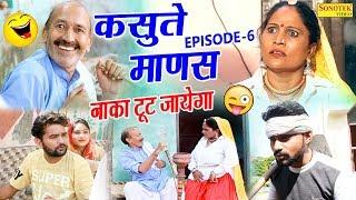 Kasute Manas Vol-6 | नाका टूट जायेगा | Deepak Gahlawat & Shivani Sharma | Manjeet Badliya | Funny