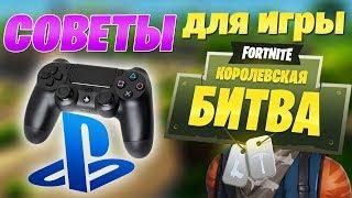 Комфортная игра в Fortnite на PS4