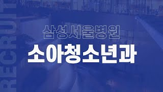 2021년 삼성서울병원 소아청소년과 전공의(레지던트) …