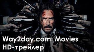 Джон Уик 2 – Русский трейлер (2017, HD)