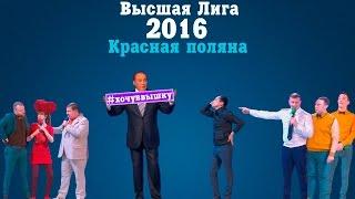 KVN-ОБЗОР ФЕСТИВАЛЬ ВЫСШЕЙ ЛИГИ  2016