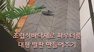 조립식바닥재로 파우더룸 대형 발판만들기