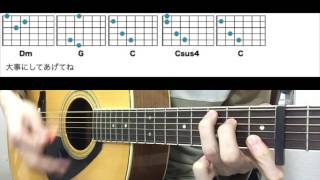 井上苑子さんの「赤いマフラー」コード譜面&歌詞付き ギター練習動画で...